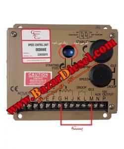 تنظیم گاورنر GAC ESD5500